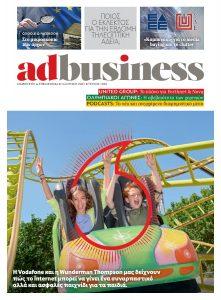 Πρωτοσέλιδο του εντύπου «AD BUSINESS» που δημοσιεύτηκε στις 14/06/2021