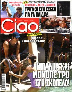 Πρωτοσέλιδο του εντύπου «CIAO» που δημοσιεύτηκε στις 15/06/2021