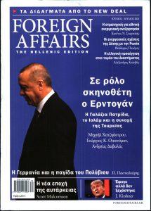 Πρωτοσέλιδο του εντύπου «FOREIGN AFFAIRS» που δημοσιεύτηκε στις 01/06/2021