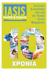 Πρωτοσέλιδο του εντύπου «IASIS» που δημοσιεύτηκε στις 01/06/2021