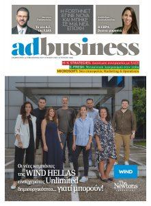 Πρωτοσέλιδο του εντύπου «AD BUSINESS» που δημοσιεύτηκε στις 21/06/2021