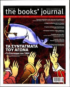 Πρωτοσέλιδο του εντύπου «THE BOOKS JOURNAL» που δημοσιεύτηκε στις 01/06/2021