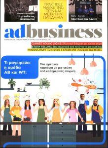 Πρωτοσέλιδο του εντύπου «AD BUSINESS» που δημοσιεύτηκε στις 28/06/2021