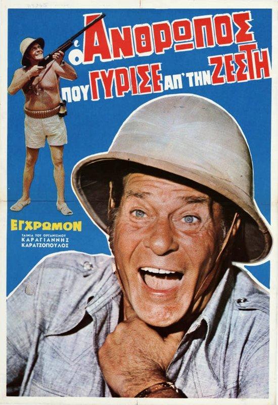 Πόστερ της ταινίας «Ο Άνθρωπος Που Γύρισε Από τη Ζέστη (1972)»