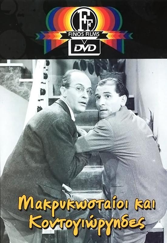 Πόστερ της ταινίας «Μακρυκωσταίοι και Κοντογιώργηδες (1960)»