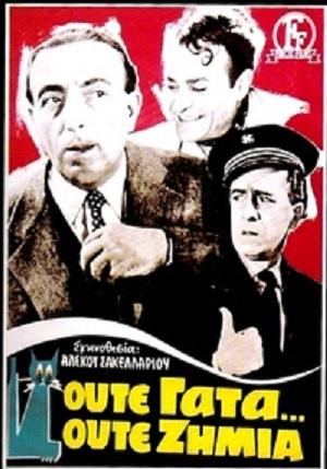 Πόστερ της ταινίας «Ούτε Γάτα, Ούτε Ζημιά (1955)»