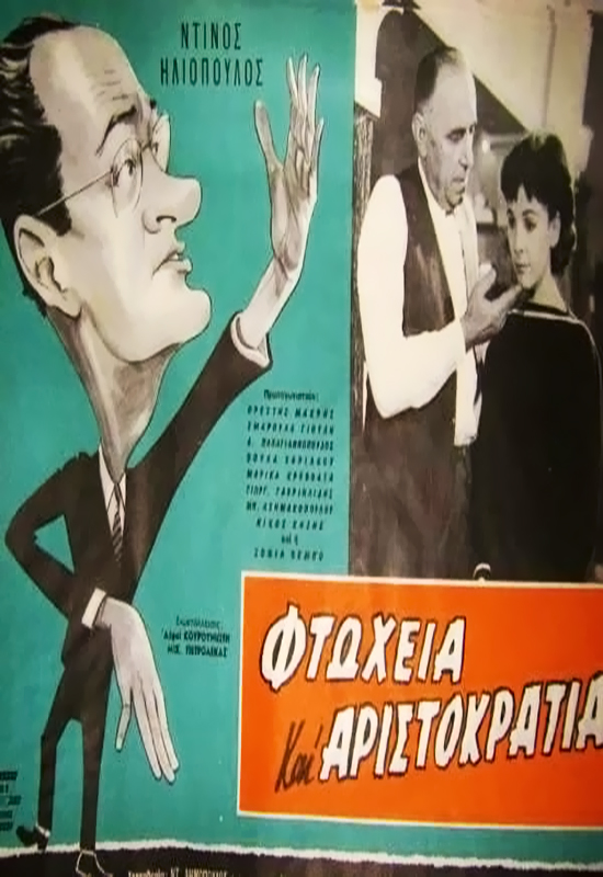 Πόστερ της ταινίας «Στουρνάρα 288 (1959)»