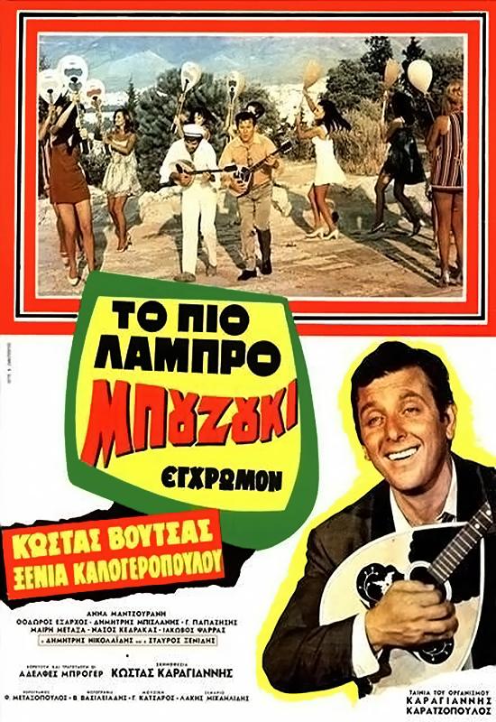 Πόστερ της ταινίας «Το Πιο Λαμπρό Μπουζούκι (1968)»