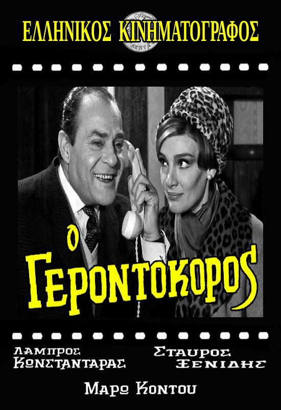 Πόστερ της ταινίας «Ο Γεροντοκόρος (1967)»