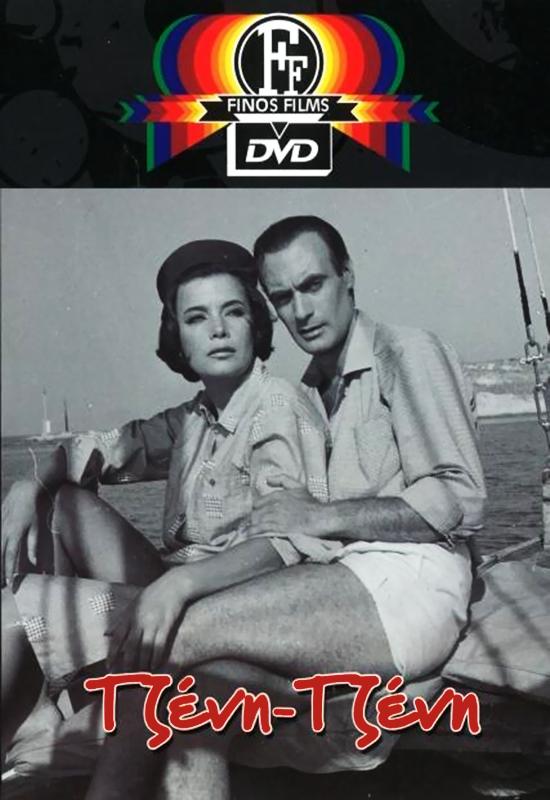 Πόστερ της ταινίας «Τζένη Τζένη (1966)»