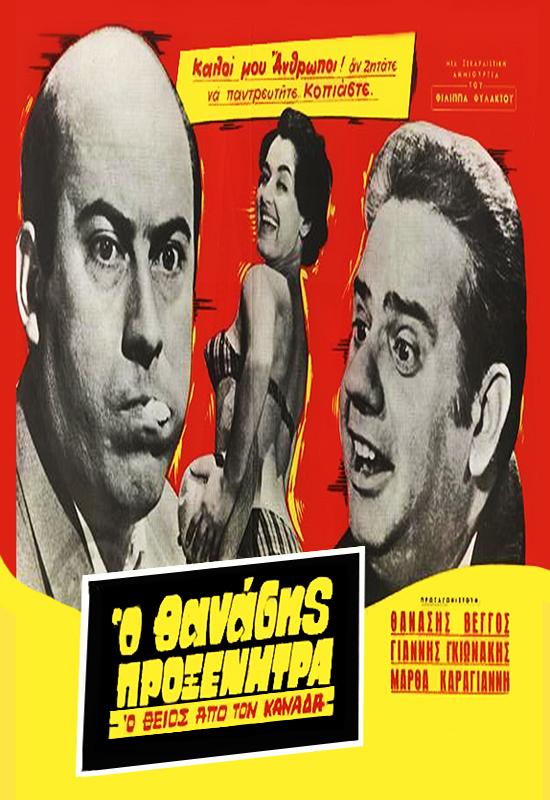 Πόστερ της ταινίας «Ο Θείος από τον Καναδά (1959) | Ο Θανάσης Προξενήτρα»