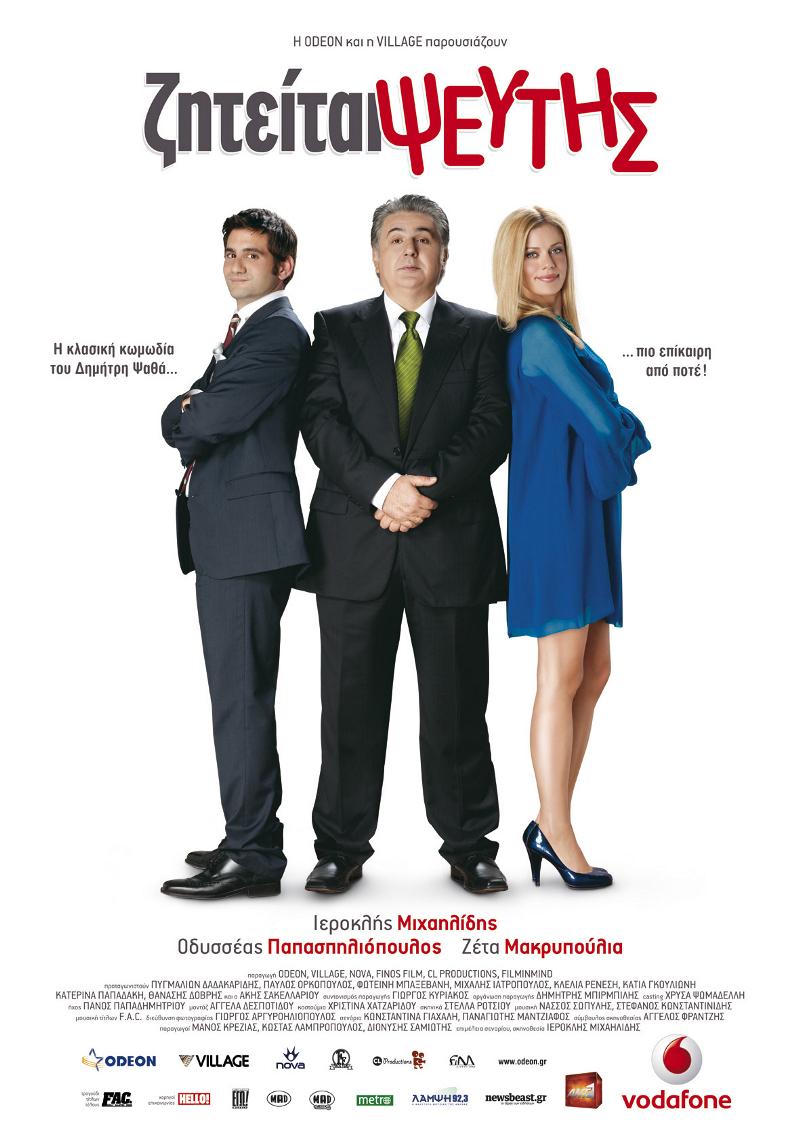 Πόστερ της ταινίας «Ζητείται Ψεύτης (2010)»
