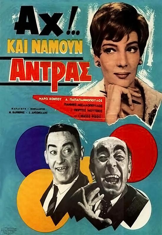 Πόστερ της ταινίας «Αχ!.. Και Να 'μουν Άντρας (1966)»