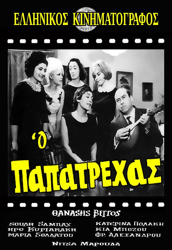 Πόστερ της ταινίας «Ο Παπατρέχας (1966)»