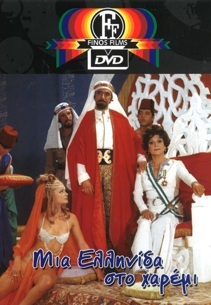 Πόστερ της ταινίας «Μια Ελληνίδα στο Χαρέμι (1971)»