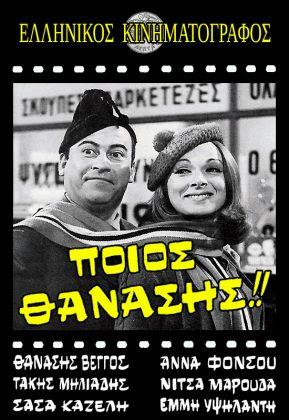 Ποιος Θανάσης! (1969)