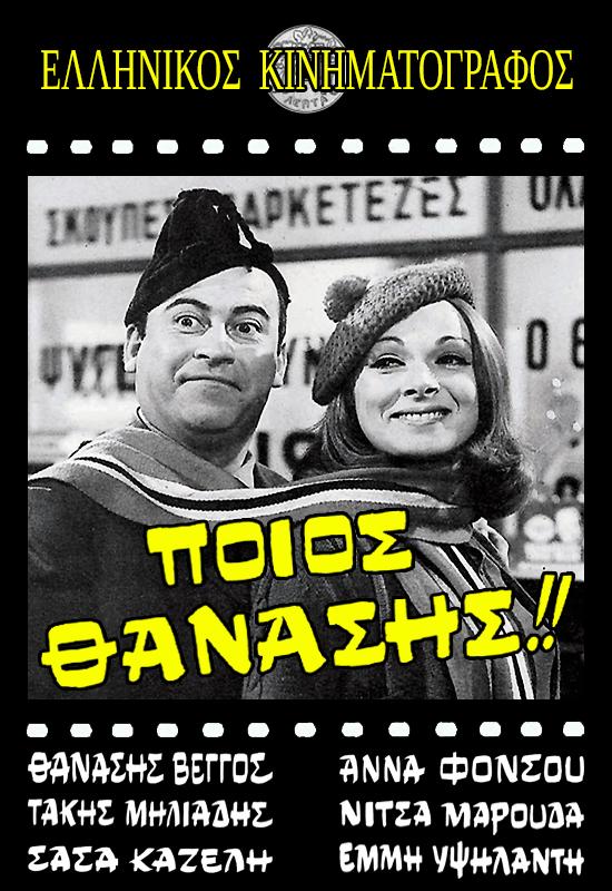Πόστερ της ταινίας «Ποιος Θανάσης; (1969)»