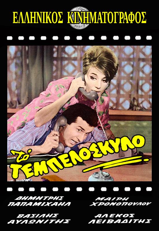 Πόστερ της ταινίας «Το Τεμπελόσκυλο (1963) |»