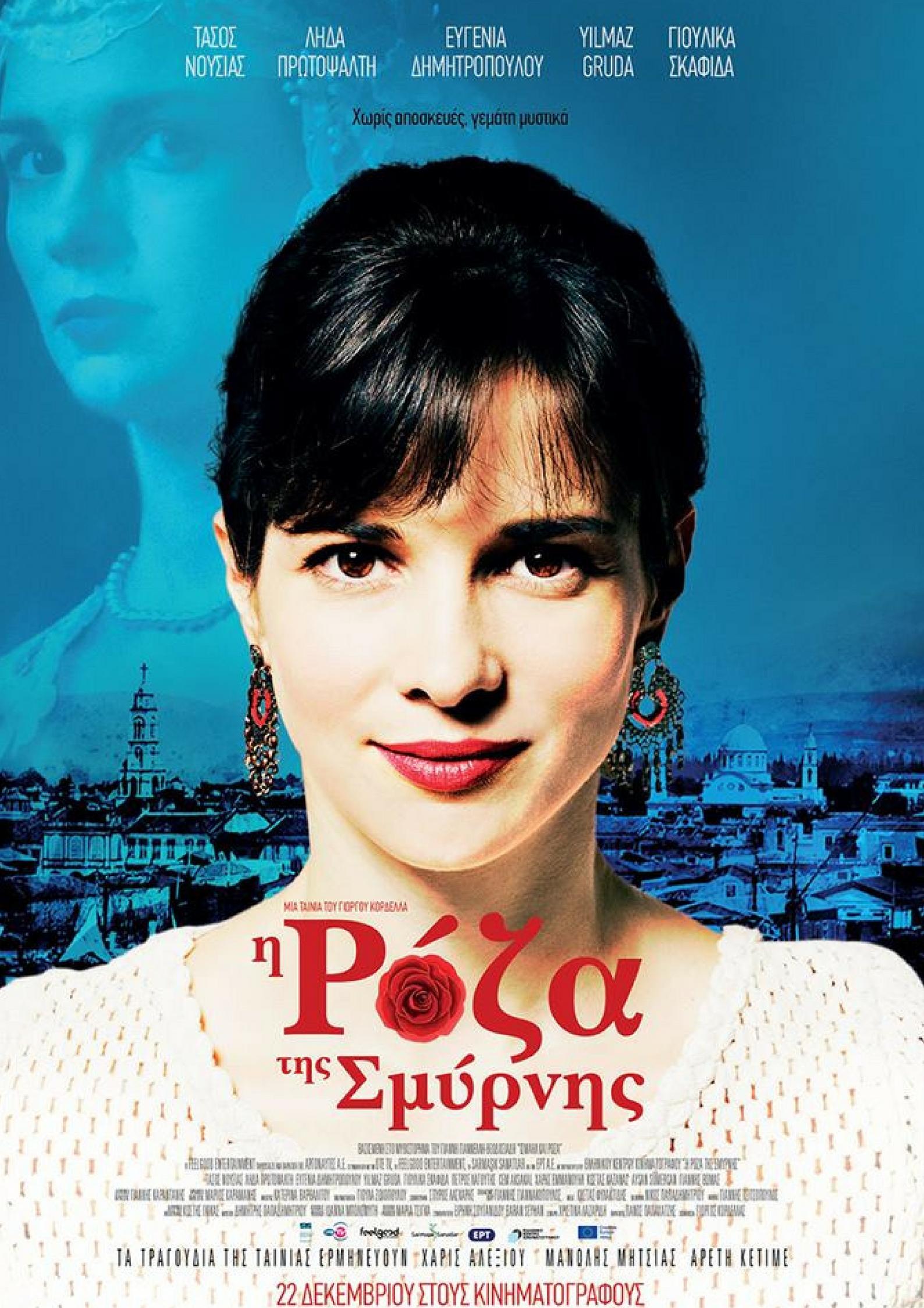 Πόστερ της ταινίας «Η Ρόζα της Σμύρνης (2016)»