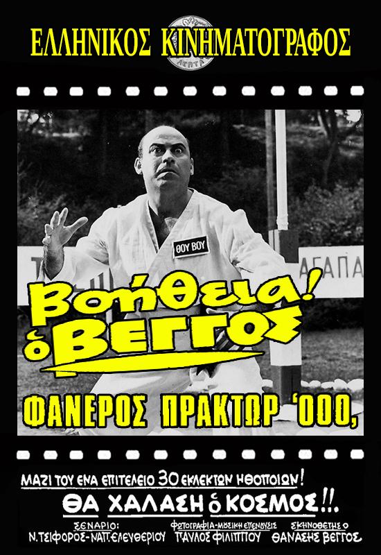 Πόστερ της ταινίας «Βοήθεια! Ο Βέγγος Φανερός Πράκτωρ 000 (1967)»