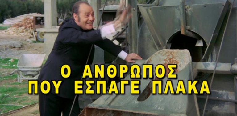 Ο άνθρωπος που έσπαγε πλάκα! (1972)