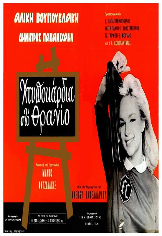 Πόστερ της ταινίας «Χτυποκάρδια στο Θρανίο (1963)»