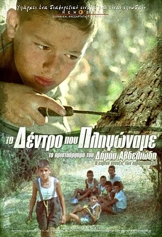 Πόστερ της ταινίας «Το Δέντρο που Πληγώναμε (1986)»