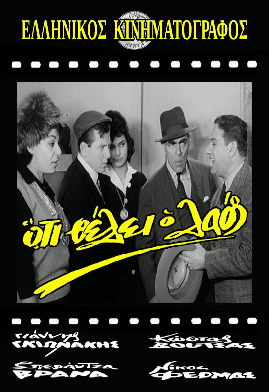 Πόστερ της ταινίας «Ό,τι Θέλει ο Λαός (1964)»