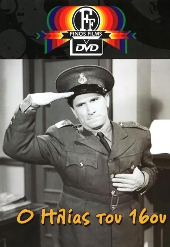Πόστερ της ταινίας «Ο Ηλίας του 16ου (1959)»