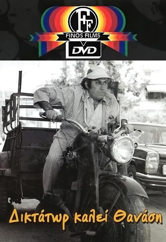 Πόστερ της ταινίας «Δικτάτωρ Καλεί… Θανάση (1973)»