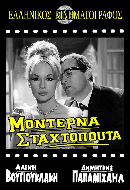 Πόστερ της ταινίας «Μοντέρνα Σταχτοπούτα (1965)»