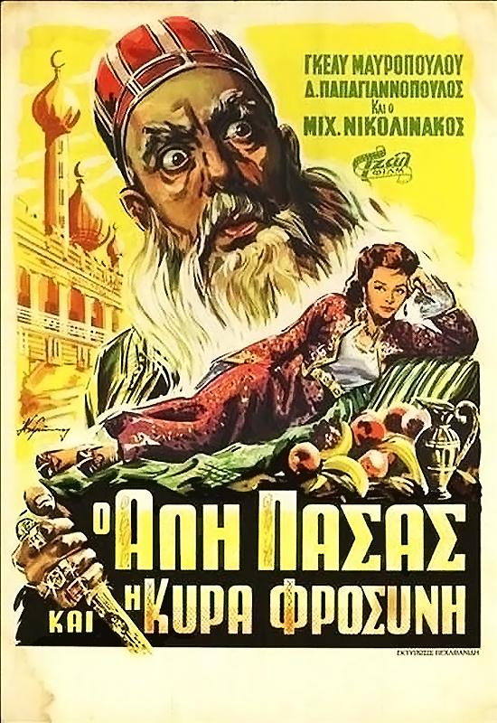 Πόστερ της ταινίας «Ο Αλή Πασάς και η κυρά Φροσύνη (1959)»
