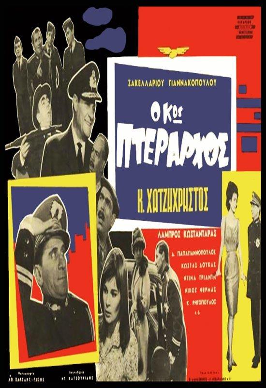 Πόστερ της ταινίας «Ο Κύριος Πτέραρχος (1963)»