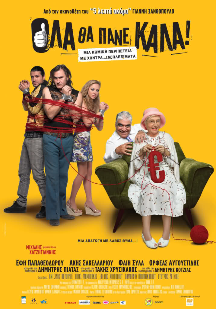 Πόστερ της ταινίας «Όλα θα πάνε καλά (2009)»