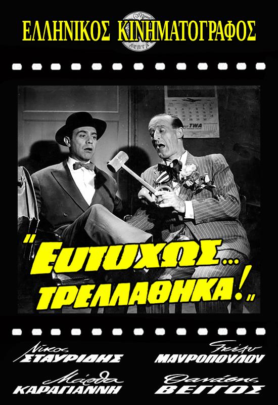 Πόστερ της ταινίας «Ευτυχώς… Τρελάθηκα! (1961)»