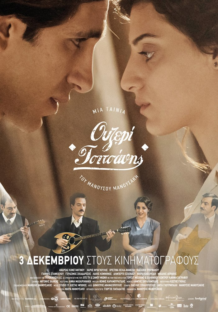 Πόστερ της ταινίας «Ουζερί Τσιτσάνης (2015)»