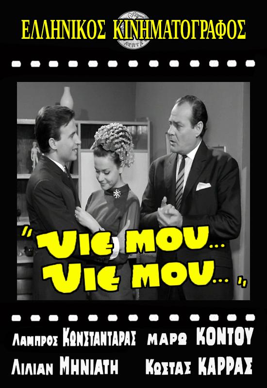 Πόστερ της ταινίας «Υιέ μου… Υιέ μου… (1965)»