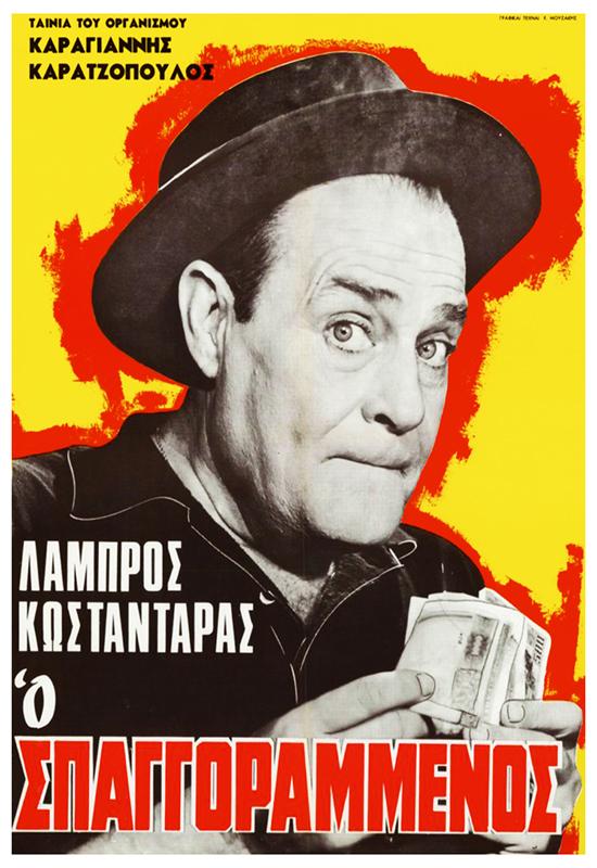 Πόστερ της ταινίας «Ο Σπαγγοραμένος (1967)»