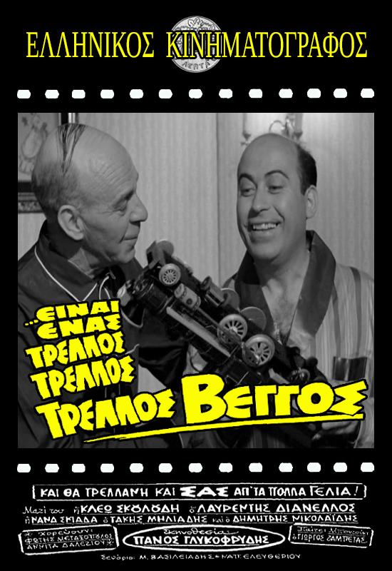 Πόστερ της ταινίας «Είναι ένας… τρελός τρελός τρελός Βέγγος (1965)»
