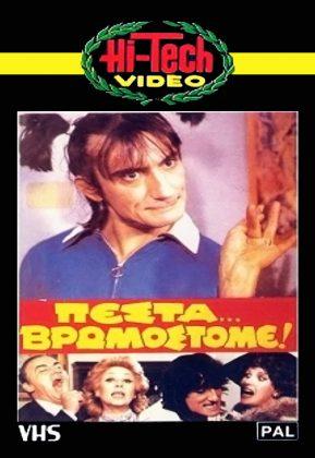 Πέστα... βρωμόστομε! (1983)