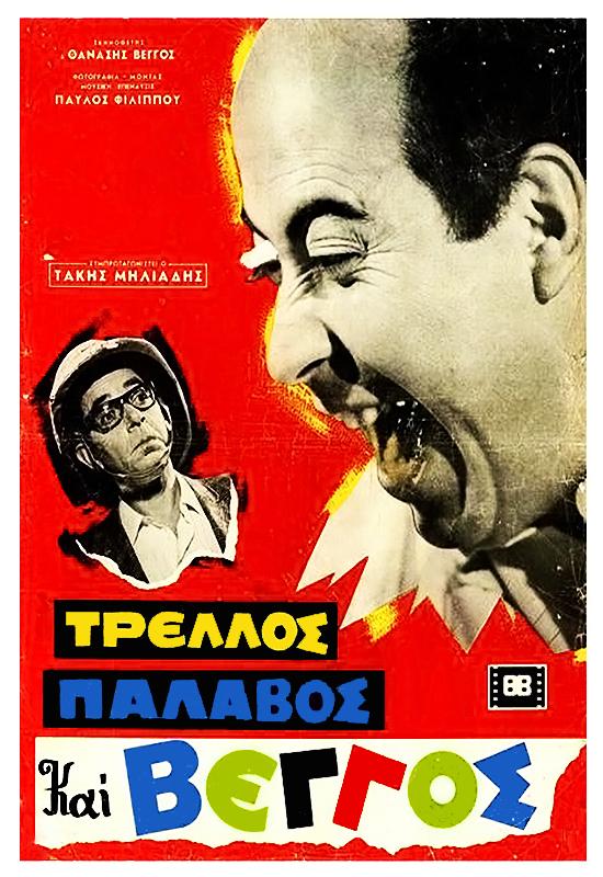 Πόστερ της ταινίας «Τρελός, Παλαβός και Βέγγος (1967)»