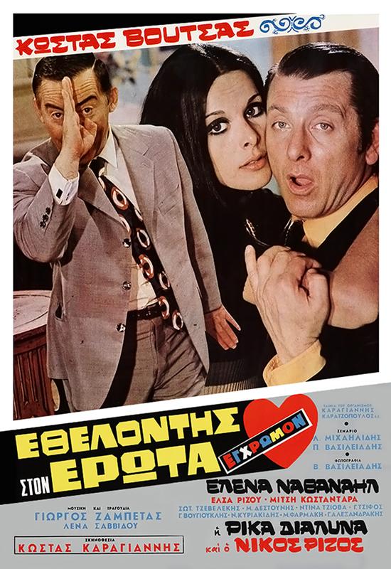 Πόστερ της ταινίας «Εθελοντής στον Έρωτα (1971)»