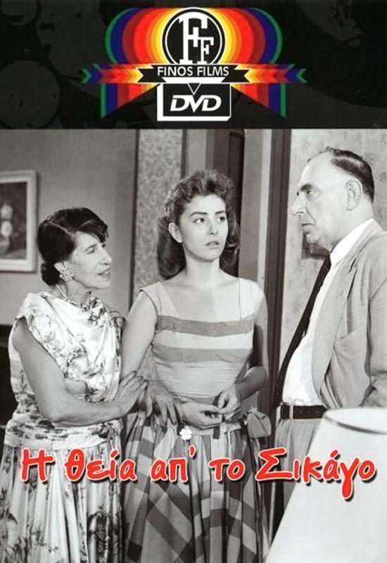 Πόστερ της ταινίας «Η Θεία απ' το Σικάγο (1957)»