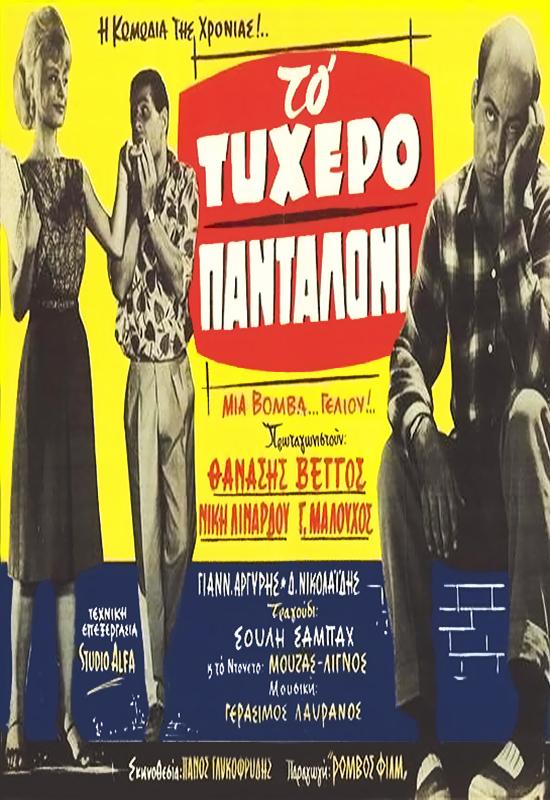 Πόστερ της ταινίας «Το Τυχερό Πανταλόνι (1963)»