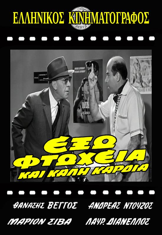 Πόστερ της ταινίας «Έξω Φτώχεια και Καλή Καρδιά (1964)»