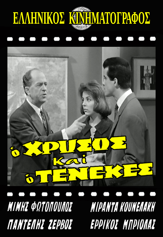 Πόστερ της ταινίας «Ο Χρυσός και ο Τενεκές (1962)»