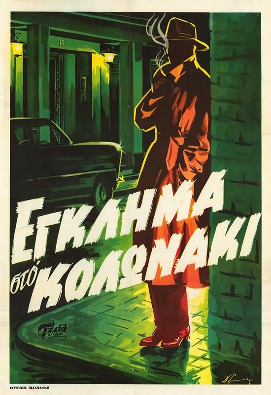 Πόστερ της ταινίας «Έγκλημα στο Κολωνάκι (1959)»