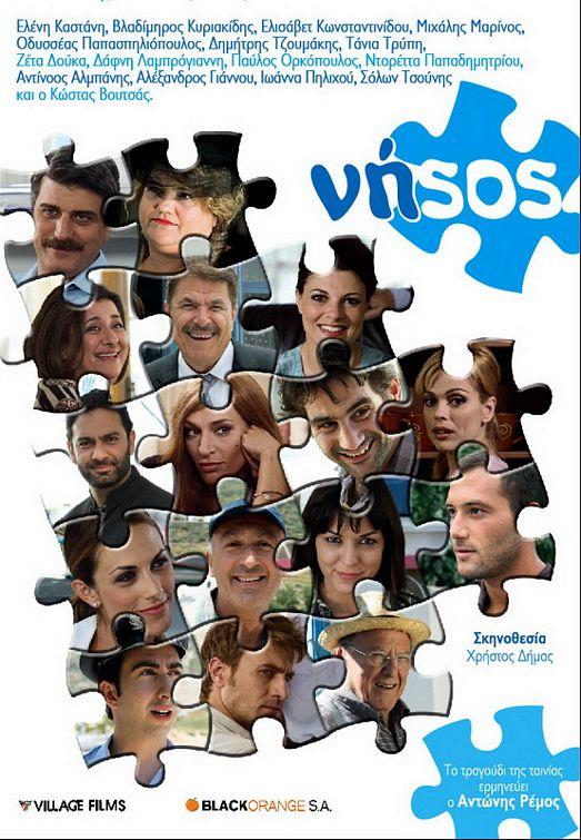 Πόστερ της ταινίας «Νήsos (2009)»