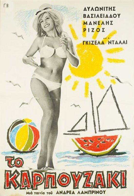 Πόστερ της ταινίας «Το Καρπουζάκι (1962)»