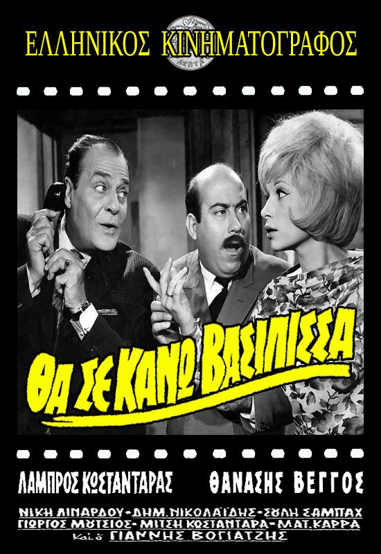 Πόστερ της ταινίας «Θα σε Κάνω Βασίλισσα (1964)»